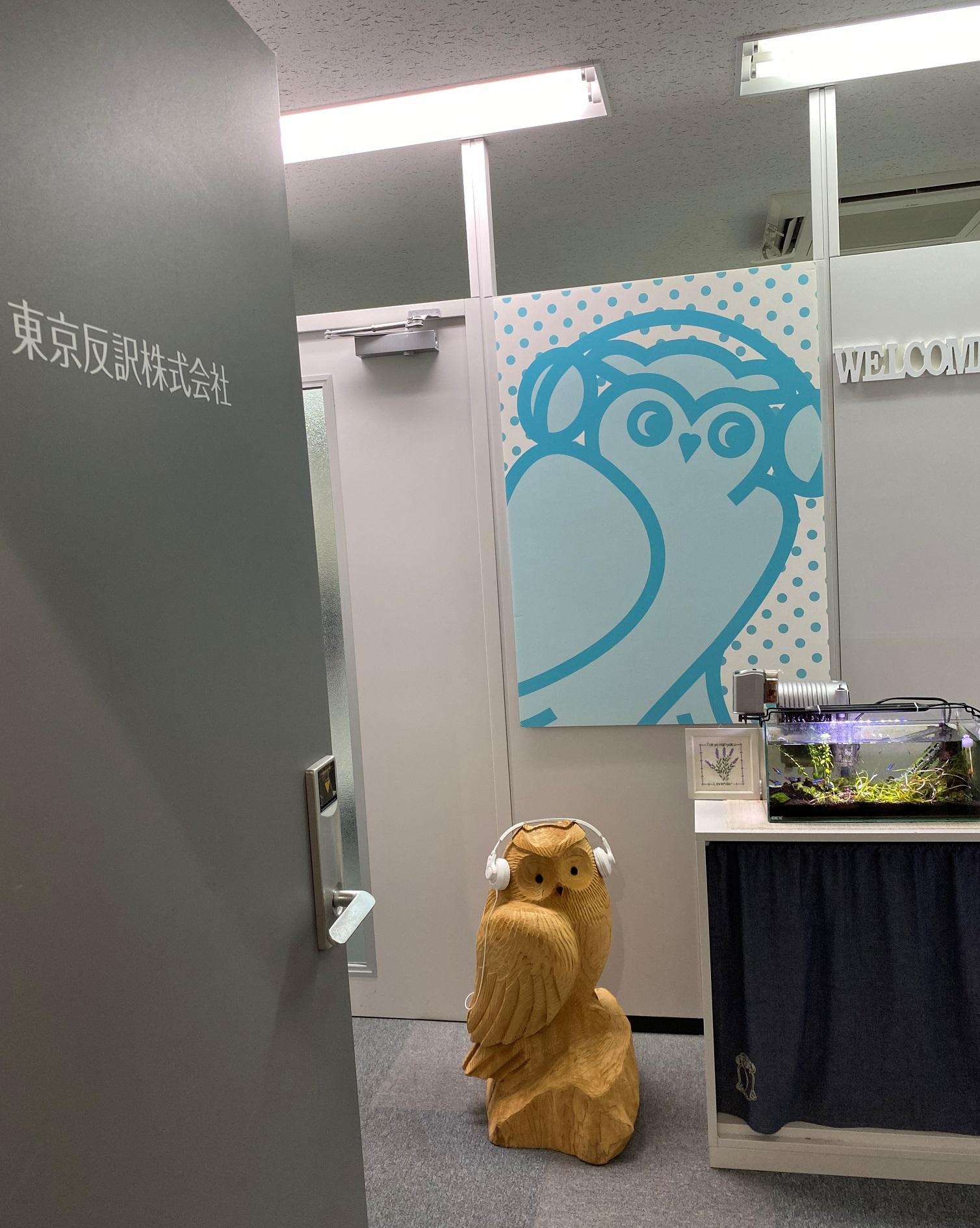 東京反訳(株)
