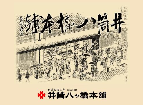 【井筒八ツ橋本舗 嵐山駅前店 搬入・品出し業務】 ナジック・アイ・サポート