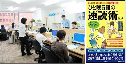 SP速読学院 新宿教室