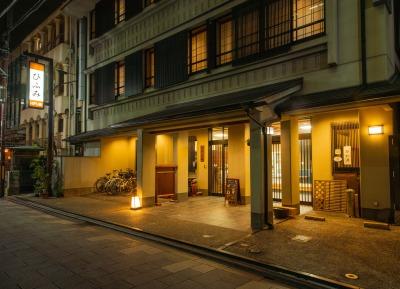 ひふみ旅館