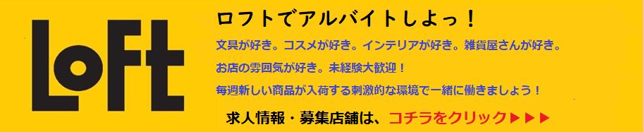 【ロフト】インタラクティブバナー