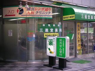 横浜レンガ通りクリニック