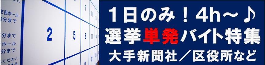 選挙単発バイト特集!(インタラクティブ)
