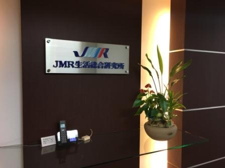 株式会社 JMR生活総合研究所