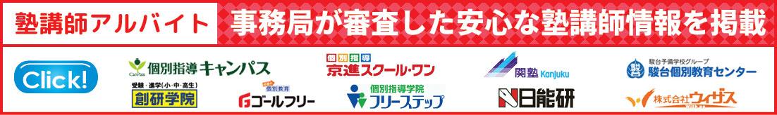 塾講師_関西_インタラクティブ
