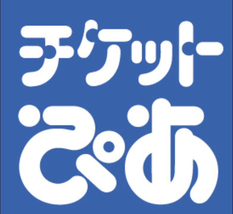 チケットぴあ名古屋株式会社