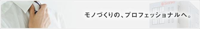 株式会社ナジック・アイ・サポート 名古屋オフィス1