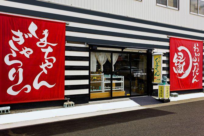 株式会社ナジック・アイ・サポート 名古屋オフィス
