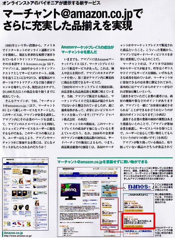 株式会社ナジック・アイ・サポート 名古屋オフィス3