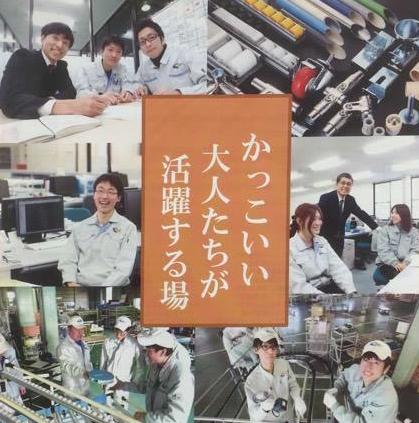 株式会社ナジックアイ・サポート1