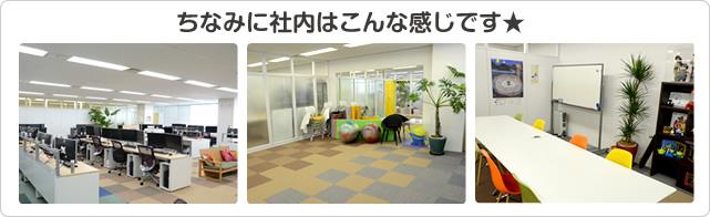 ナジックアイサポート名古屋オフィス3