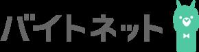 バイトネット(学生アルバイト情報ネットワーク)